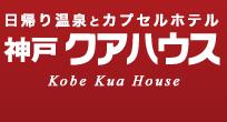 日帰り温泉とカプセルホテル 神戸 クアハウス