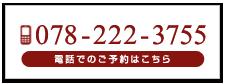 TEL:078-222-3755