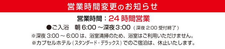 7月1日水から営業時間が変わります。
