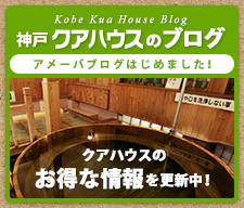 神戸クアハウスのブログ
