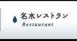 名水レストラン
