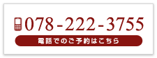 078-222-3755