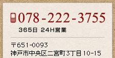 TEL:178-222-3755