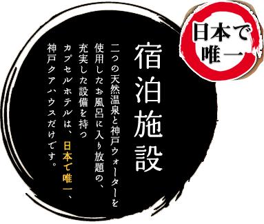 宿泊施設〜二つの天然温泉と神戸ウォーターを使用したお風呂に入り放題の、充実した設備を持つカプセルホテルは、日本で唯一、神戸クアハウスだけです