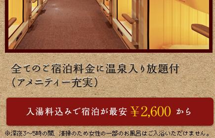 入湯料込で宿泊が最安¥2,300から
