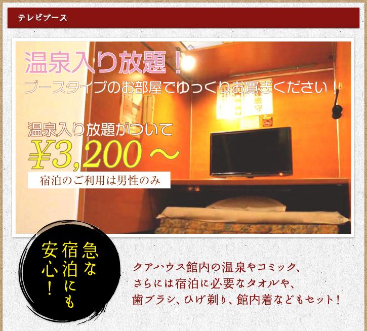 三ノ宮駅徒歩圏にネットカフェと温泉の融合、出現! インターネットブース 温泉入り放題が付いて3,000円