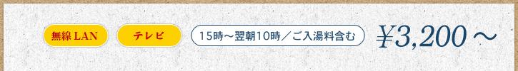 ¥2,800