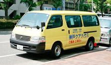 三ノ宮まで無料送迎バスで5分