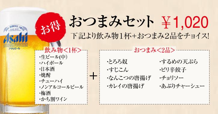 おつまみセット1,000円