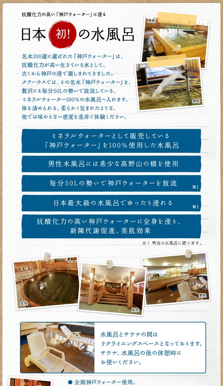 日本初!の水風呂