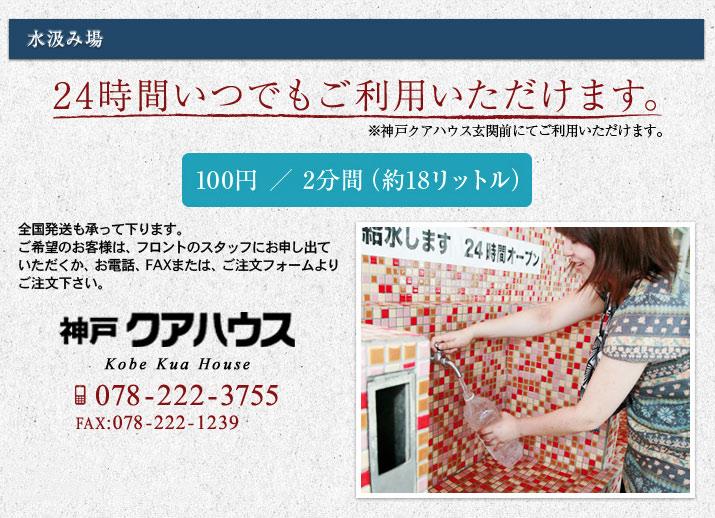 水汲み場 24時間いつでもご利用いただけます。 ※神戸クアハウス玄関前にてご利用いただけます。  100円/2分間(約18リットル)  全国発送も承って下ります。 ご希望のお客様は、フロントのスタッフにお申し出ていただくか、 お電話、FAXまたは、ご注文フォームよりご注文下さい。  神戸クアハウス Kobe Kua House 078-222-3755 FAX:078-222-1239