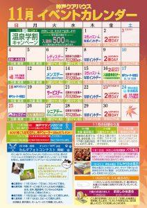 11月のイベントカレンダー
